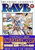 RAVE(17) (講談社漫画文庫)