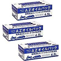 AZ オイルパック 4.5L ×3個セット オイル吸着剤 オイル交換用 [バイク・自動車の廃油処理用]