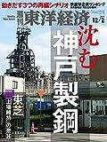 週刊東洋経済 2017年12/2号 [雑誌]
