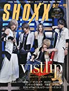 SHOXX (ショックス) 2014年 09月号 [雑誌]()