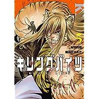キリングバイツ5(ヒーローズコミックス)