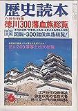 歴史読本 1977年6月号 徳川300藩血族総覧