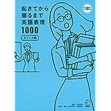 【CD-ROM・音声DL付(日英両語収録)】起きてから寝るまで英語表現1000オフィス編