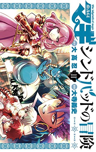 マギ シンドバッドの冒険(11) (少年サンデーコミックス)