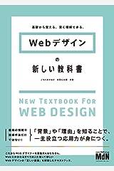 基礎から覚える、深く理解できる。 Webデザインの新しい教科書 単行本