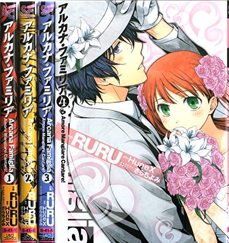 アルカナ・ファミリア Amore Mangiare Cantare! コミック 全4巻完結セット (シルフコミックス)