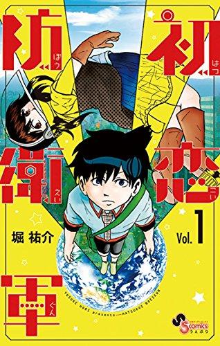 初恋防衛軍(1) (サンデーうぇぶりコミックス)