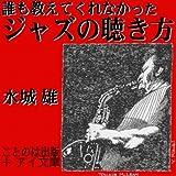 [オーディオブックCD] 誰も教えてくれなかったジャズの聴き方(CD4枚)