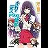 バカとテストと召喚獣3 (ファミ通文庫)