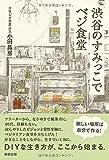「渋谷のすみっこでベジ食堂」販売ページヘ