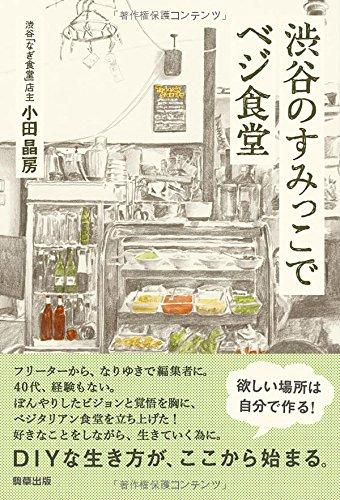 渋谷のすみっこでベジ食堂の詳細を見る