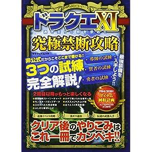 ドラクエXI 究極禁断攻略 (マイウェイムック)