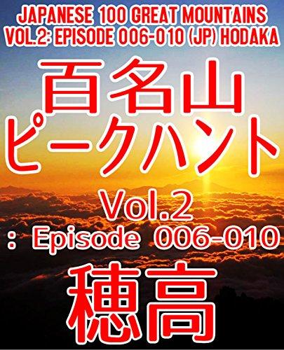 百名山ピークハント Vol.2: Episode 006-010 (The BBB: Breakthrough Bandwagon Books)