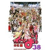 魔法先生ネギま!(38) (週刊少年マガジンコミックス)
