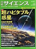 日経サイエンス 2015年 05月号