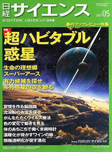日経サイエンス 2015年 05月号の詳細を見る