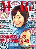 MORE (モア) 2008年 07月号 [雑誌]