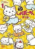 もっと!しょぼにゃん(1) (ねこぱんちコミックス)