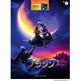 STAGEA ディズニー(6~5級)Vol.7 アラジン