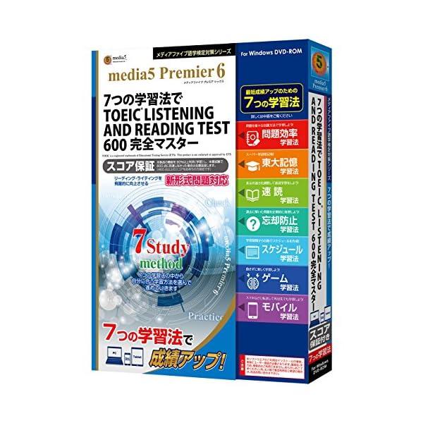 メディアファイブ 7つの学習法で TOEIC 6...の商品画像