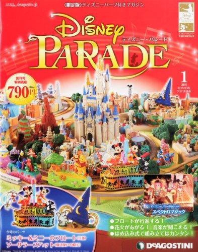 週刊 DISNEY PARADE (ディズニー・パレード) 2012年 3/27号 [分冊百科]