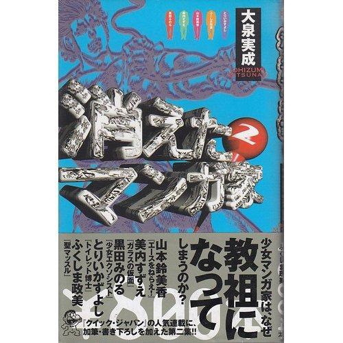 消えたマンガ家 (2) (¥800本 12)の詳細を見る