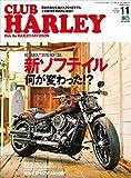 CLUB HARLEY (クラブハーレー)2017年11月号 Vol.208[雑誌]
