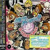 俄然パラパラ!!presents D-1 GRAND PRIX 2007(DVD付)