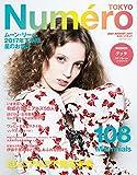 【Gucci DIY ステッカー&ノートブックつき】Numero TOKYO(ヌメロ・トウキョウ) 2017 年7・8 月合併号