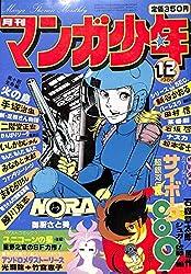 月刊 マンガ少年 1980年12月号