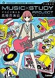 ボカロで覚える高校日本史 (MUSIC STUDY PROJECT)
