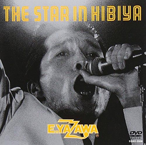 THE STAR IN HIBIYA [DVD]