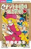 ナゾトキ姫は名探偵 6 (ちゃおフラワーコミックス)