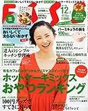 ESSE (エッセ) 2013年 12月・1月合併号 [雑誌] 画像
