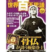 週刊世界百不思議 no.42 「骨仏」が誘う極楽浄土