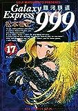 銀河鉄道999(17) (ビッグコミックス)