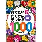 育てたい花がたくさん見つかる図鑑1000 (主婦の友実用No.1シリーズ)