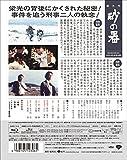あの頃映画 the BEST 松竹ブルーレイ・コレクション 砂の器 [Blu-ray] 画像