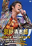 忌野清志郎 LIVE at SPACE SHOWER TV~THE KING OF ROCK SHOW~ [DVD] 画像