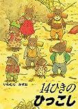 14ひきのひっこし (14ひきのシリーズ)