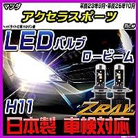 マツダ アクセラスポーツ BL# 平成23年9月-平成25年10月 【LEDホワイトバルブ】 日本製 3年保証 車検対応 led LEDライト