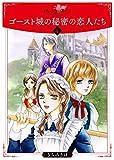 ゴースト城の秘密の恋人たち4 (ロマンス・ユニコ)