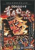 日本の火まつり 平成29年版 青森ねぶた2017