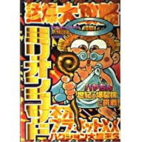 猛爆大攻略ミリオンゴッド・ネオプラネットXX・ハクション大魔王S (ワンダーランドコミックス)