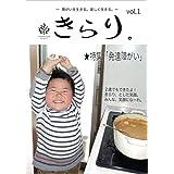 発達障害専門雑誌きらり。vol.1 発達障害特集号 (季刊誌)