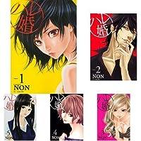 ハレ婚。 コミック 1-14巻セット