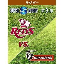 <オンデマンド限定>スーパーラグビー2019 第3節 レッズ(オーストラリア) vs. クルセイダーズ(ニュージーランド)