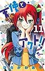 天使とアクト!! 第11巻