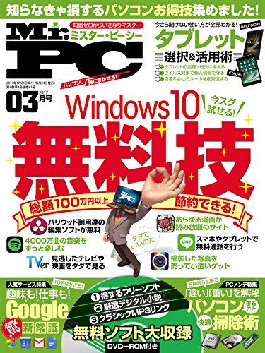 Mr.PC (ミスターピーシー) 2017年 3月号の書影