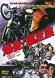 爆発!暴走族[DVD]